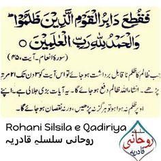 Corner Bookshelves, Islam Hadith, Islamic Dua, Arabic Calligraphy, Arabic Calligraphy Art