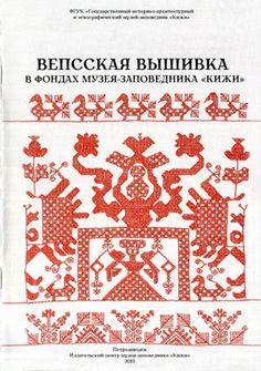 Гущина В.А. - Вепсская вышивка в фондах музея-заповедника «Кижи» [2010, PDF, RUS] » Перуница