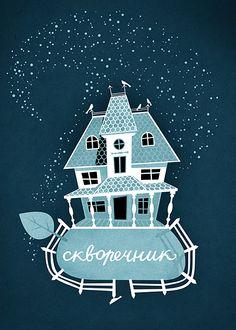 Birdhouse © Jojo Ensslin