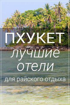 Лучшие пляжи и отели Пхукета для райского отдыха
