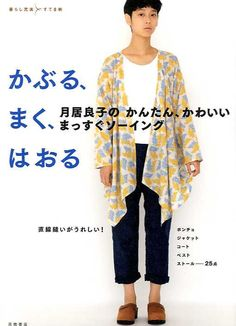 Yoshiko Tsukiori's einfach hübsch gerade Stich nähen von pomadour24