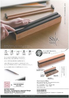 鉛筆を削りながら心を清めるという日本人の心持ち、清廉さを製品に込めた Pen Design, Sketch Design, Cool Stationary, Presentation Layout, Writing Instruments, Stationery Design, Flyer Design, Industrial Design, Packaging Design