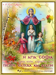 Orthodox Easter, Religion Quotes, Byzantine Icons, Religious Icons, Holy Spirit, Jesus Christ, Christianity, Kai, First Love