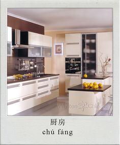 厨房/ 廚房 (chú fáng): kitchen | View More Chinese Flashcards at http://www.writtenchinese.com