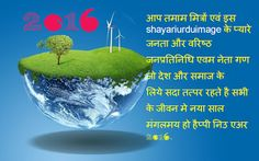 Shayari Urdu Images: Images for best quotes of happy new year