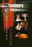 Oedo Sukeroku Taiko Live: The Drums Of Tokyo [DVD], 14266881