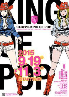 『江口寿史展 KING OF POP』が、9月19日から福岡・北九州市漫画ミュージアム、12月5日から神奈川・川崎市市民ミュージアムで開催される。 江口寿史は、『すすめ!!パイレーツ』『ストップ!!ひばりくん!』などの漫画をはじめ、銀杏BOYZのアルバム『君と僕の第三次世界・・・