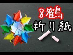 折り紙(おりがみ)・鶴のあられ入れ - YouTube