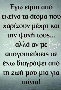 April Zodiac Sign, Book Quotes, Life Quotes, Motivational Quotes, Inspirational Quotes, Greek Quotes, True Words, Friendship Quotes, Gemini