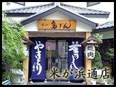 「葉山 鳥ぎん」米が浜通店店内の様子 釜飯、焼き鳥