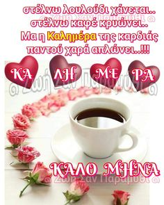 Good Afternoon, Good Morning, Greek Quotes, Buen Dia, Bonjour, Good Morning Wishes
