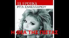 Sakellariou - Moni Mou  (Μόνη μου) Music Is My Escape, Greek Music, Einstein, Youtube, Movie Posters, Life, Rompers, Film Poster, Youtubers