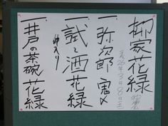 柳家花緑独演会@札幌道新ホール  上演中の電子音に見事なフォローでした by@zento3 140308