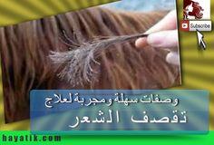 وصفات سهلة ومجربة لعلاج تقصف الشعر, علاج تقصف الشعر بوصفات سهلة ومجربة
