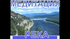 МЕДИТАЦИЯ - РЕКА