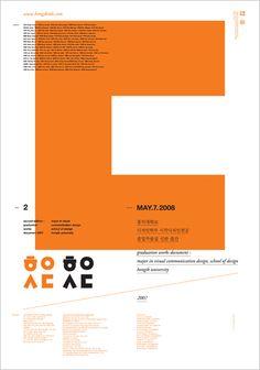 South Korean designer Seok Jaewon. #typography #graphicdesign
