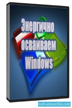 Энергично осваиваем Windows для новичков. Видеокурс