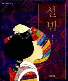 A Children's Picture Book of Korea