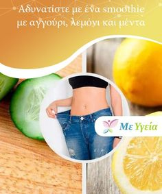 Mint Smoothie, Smoothies, How To Slim Down, Cucumber, Tips, Sport, Beauty, Smoothie, Deporte