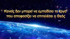«Το έργο του Θεού, η διάθεση του Θεού και ο ίδιος ο Θεός (Β')» Μέρος Πρώτο Great Videos, Recital, Film, Movies, Movie, Film Stock, Films, Concert, Cinema