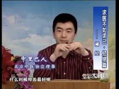 Лекция доктора Чжэн Фучжуна «Еще раз о канале почек» - YouTube
