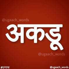Ł.... Desi Quotes, Marathi Quotes, Hindi Quotes, Qoutes, Crazy Girl Quotes, Crazy Girls, Funny Captions, Funny Jokes, Whatsapp Profile Picture