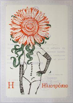 """Alexandros Maganiotis; Pen & Ink, 2011, Drawing """"Sunflower """""""