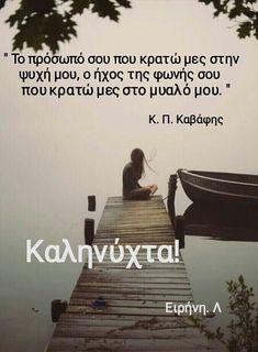 Carpe Diem, Good Night, Poems, Love You, Wisdom, Nighty Night, Te Amo, Je T'aime, Poetry