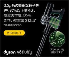 dyson v6 fluffyのバナーデザイン