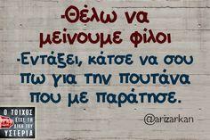 Χαχαχα! Sarcasm Quotes, Me Quotes, Funny Greek, Funny Memes, Jokes, Clever Quotes, Funny Thoughts, Greek Quotes, Just Kidding