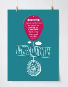 ACCESSIBILITY Poster by tsoutis nikos, via Behance