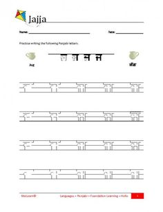 Punjabi Letters Worksheets - iwate-kokyo