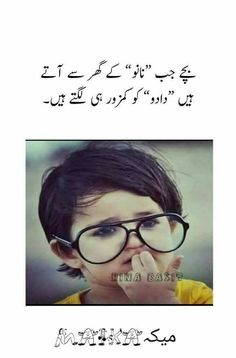Husband Quotes From Wife, Wife Quotes, Husband Wife, Shayari Image, Funny Thoughts, Urdu Quotes, Facebook Sign Up, Jokes, Ali