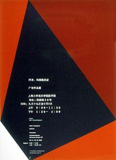 Almir Mavignier – Cartazes, 1957-2008 – Acervo Museu de Arte