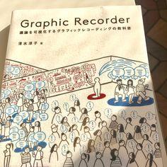 """グッドモーニン!ブックカフェ。 今朝の一冊は、清水淳子 「Graphic Recorder」  リアルタイムに対話や議論を グラフィックで可視化する。 パッと理解し、2次元で構造化、 思わぬ視点から、会話が進展する。 今日は、グラフィックデイにしてみよう。 Good Morning! Book cafe. One of this morning, Junko Shimizu """"Graphic Recorder""""  Dialogue and discussion in real time Visualize with graphics. Understand, be structured in two dimensions, From an unexpected viewpoint, the conversation progresses. Let's try graphic day today."""