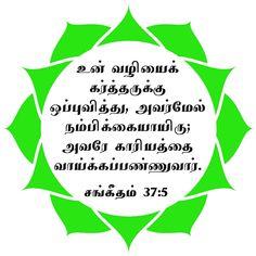 Tamil Bible, Bible Verses, Chart, Scripture Verses, Bible Scripture Quotes, Bible Scriptures, Scriptures