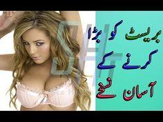 breast growth tips in urdu | Breast Enlargement Tips  | breast tips in urdu