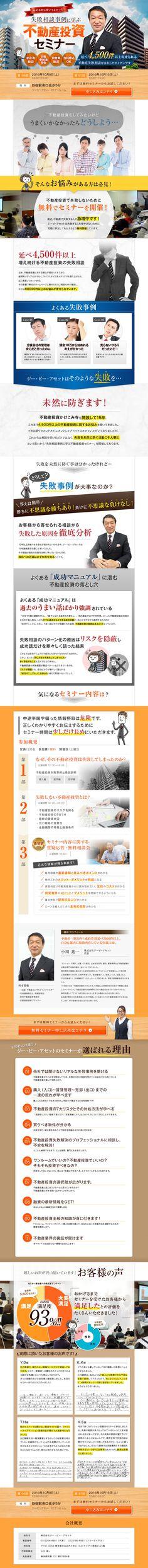 失敗相談事例に学ぶ 不動産投資セミナー Web Design, Investing, Marketing, Website, Real Estate, Poster, Real Estates, Design Web