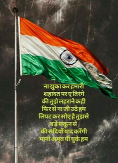 Hindi Words, Hindi Quotes, Me Quotes, Indian Flag Wallpaper, Indian Army Wallpapers, Indian Flag Images, Indian Army Quotes, Army Pics, Republic Day India