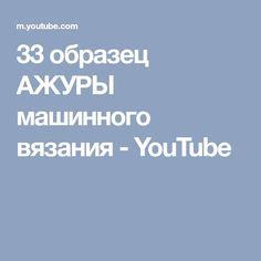 33 образец АЖУРЫ машинного вязания - YouTube