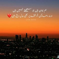 Best Islamic Quotes, Beautiful Islamic Quotes, Urdu Love Words, True Words, Fact Quotes, True Quotes, Muslim Pictures, Loyalty Quotes, Almighty Allah
