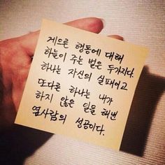 댓글보기 : 우리 좋은글귀 댓글에 올리자! Wise Quotes, Famous Quotes, Words Quotes, Inspirational Quotes, Sayings, Korean Handwriting, Language Quotes, Korean Quotes, Good Sentences