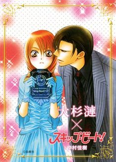 Ren Tsuraga and Kyoko Mogami Skip Beat! i love it :D