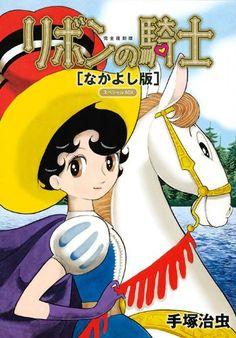 Princess Saphire by Osamu Tezuka