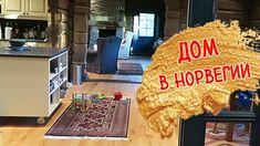 Дом в норвежском стиле – РУМ ТУР • Дом в горах • Скандинавский стиль в и...