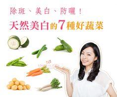 除斑、美白、防曬!❤【天然美白的7種好蔬菜】