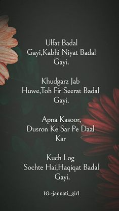 Poet Quotes, Shyari Quotes, Love Quotes Poetry, Snap Quotes, Funny Attitude Quotes, Mixed Feelings Quotes, Dear Diary Quotes, Bollywood Quotes, First Love Quotes