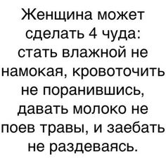 Одноклассники Russian Humor, Russian Quotes, Funny Relatable Quotes, Funny Texts, Funny Facts About Girls, Super Funny Pictures, Teen Humor, Funny Jokes To Tell, Life Humor
