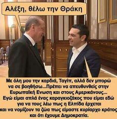 Funny Photos, Kai, I Laughed, Greece, Jokes, Politics, Humor, Funny Stuff, Smile