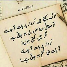 Agr kisi ko ap py itmad ho ga to usko ap ki explanation ki zaroort ni ho gi 😇 Poetry Quotes In Urdu, Best Urdu Poetry Images, Love Poetry Urdu, My Poetry, Urdu Quotes, Wisdom Quotes, Quotations, Poetry Famous, Poetry Lines
